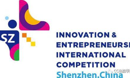 中国深圳创新创业大赛第一届国际赛多伦多分站赛颁奖晚宴圆满落幕