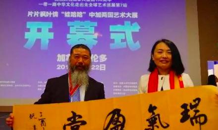 中加艺术大展在多伦多成功举办一带一路中华文化走进加拿大