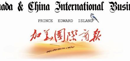第51期加华国际商报