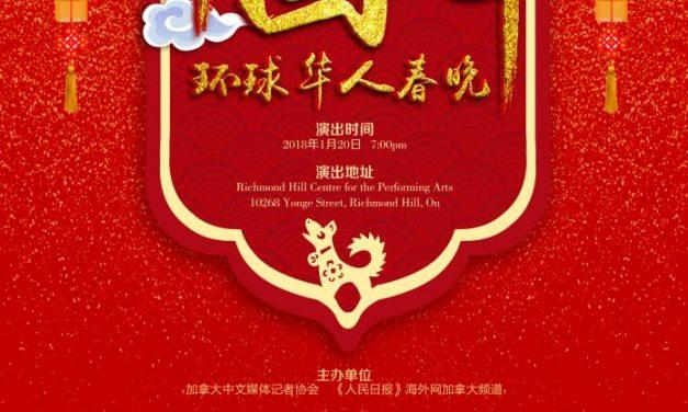 《中国故事中国年》2018环球华人春晚将在多伦多举办