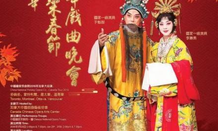 于魁智、李胜素率中国京剧艺术家亮相加拿大2018新年戏曲晚会