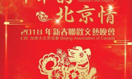《中华韵 北京情》加拿大北京协会将举办成立20周年庆祝晚会
