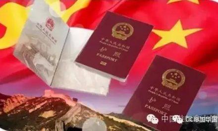 好消息,中国驻加使馆到新斯科舍省现场办公啦!