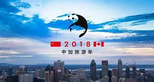 2018中加旅游年正式启动!大批游客将要袭来啦!