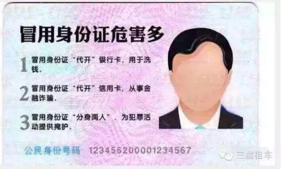 华人回国注意!中国身份证新规来了!The new rules for Chinese ID cards are coming!