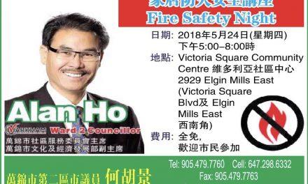 万锦市举办家居防火安全讲座 Fire Safety Night
