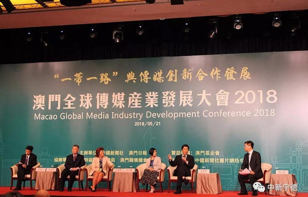 """""""澳门全球传媒产业发展大会2018""""在澳门举行"""