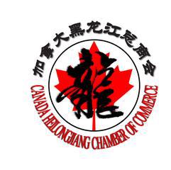 加拿大黑龙江总商会