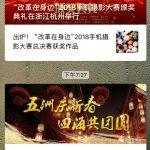 2019全球华人新春手机摄影大赛即将开始 快来报名!