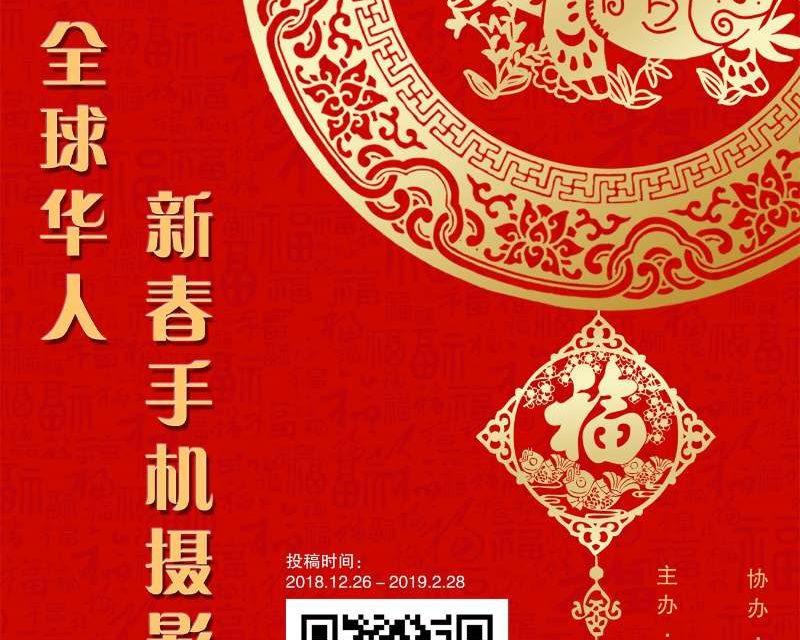 有奖等你拿,邀您与全球华人一起用手机摄影身边的年味儿!