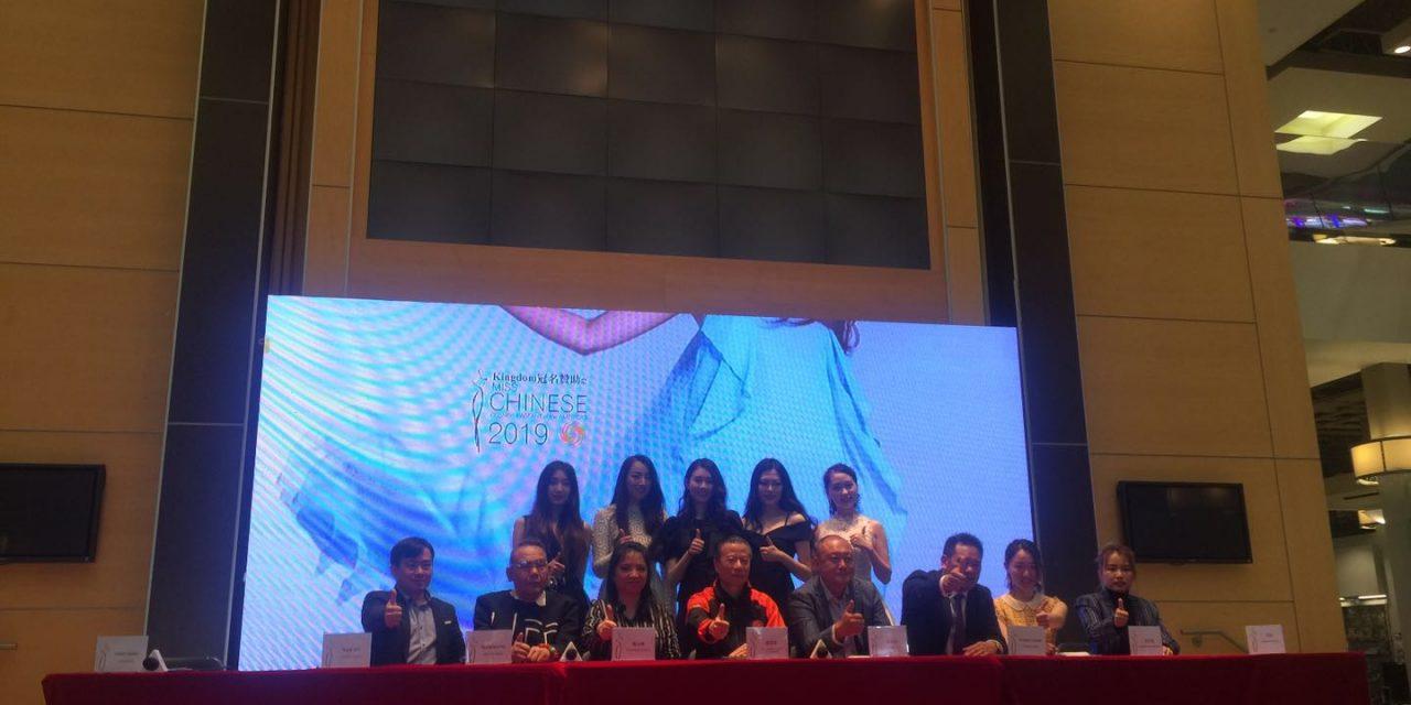 2019中華小姐環球大賽美洲賽區啟動