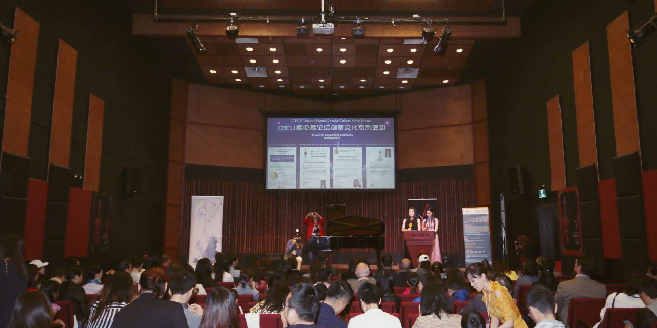 CECU慈善钢琴大师班暨2019多伦多论坛华人社区专场发布会成功举办