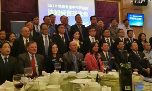 加中经贸文化交流协会举办福建南平经贸友好交流会