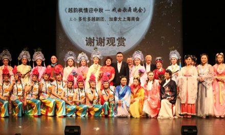 加拿大上海商会与多伦多越剧团联手打造《越韵枫情迎中秋·戏曲歌舞晚会》圆满成功、好评如潮