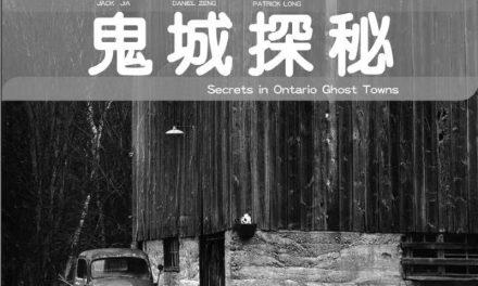 三个男人与《鬼城探秘》