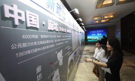北京大兴国际机场廊坊临空经济区全球招商深圳启帷  六项目面向海内外发布