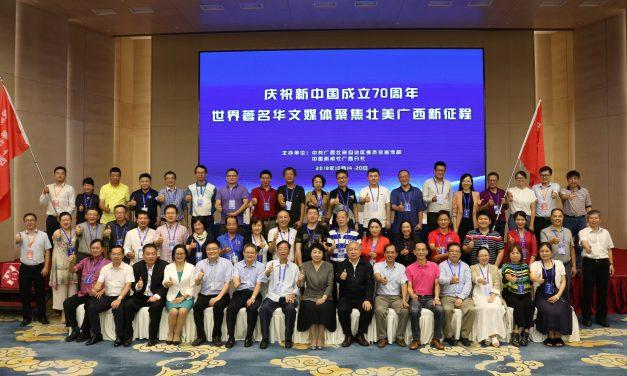 """聚焦广西""""大开放,大健康"""",行走中国-广西行,40余家著名海外华文媒体高层走进壮乡系列报道(一)"""