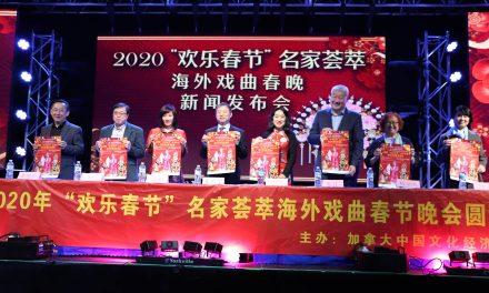 """2020""""欢乐春节""""名家荟萃海外戏曲春晚  大多伦多热爱中国文化喜欢中国戏曲的朋友们有福啦!"""