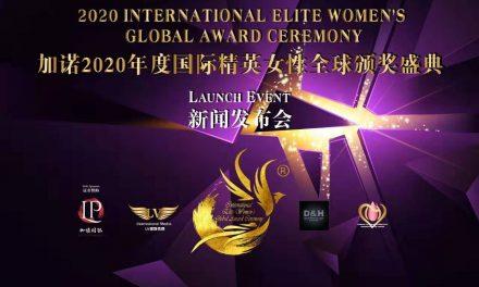 2020年国际精英女性全球颁奖典礼启动 明年5月多伦多举行