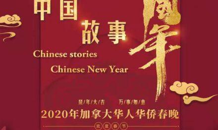 """大山加盟2020""""中国故事中国年""""加拿大华人华侨春晚"""