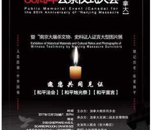 12.3南京大屠杀80周年纪念日 黄素梅吁民众参加省议会前烛光悼念会