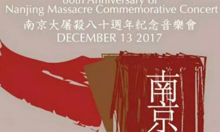 史维会教育中心与大多伦多中华文化中心合办 南京大屠杀80週年纪念音乐晚会