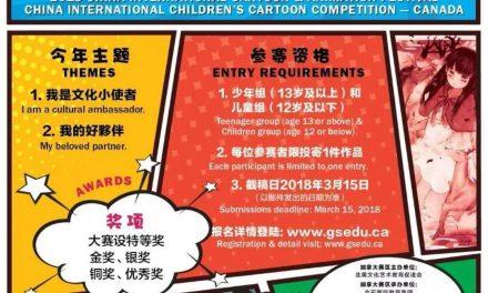 2018中国国际动漫节(杭州)国际少年儿童漫画大赛开始征稿啦!