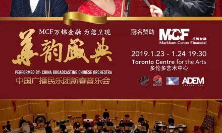 《华韵盛典》中国广播民族乐团新春音乐会
