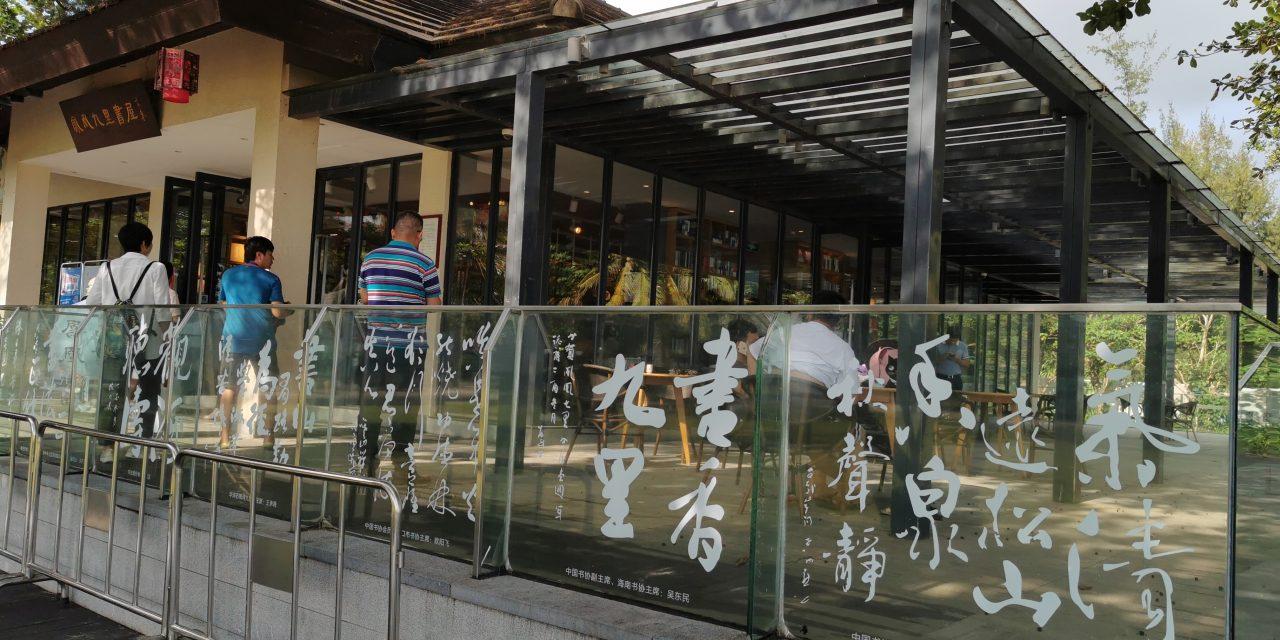 诗和远方,九里书屋,行走中国·境外华文媒体海南行系列报道十