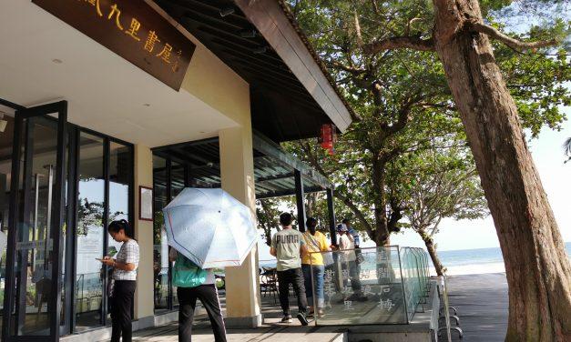 海南新貌,文旅美名扬,行走中国·境外华文媒体海南行系列报道八