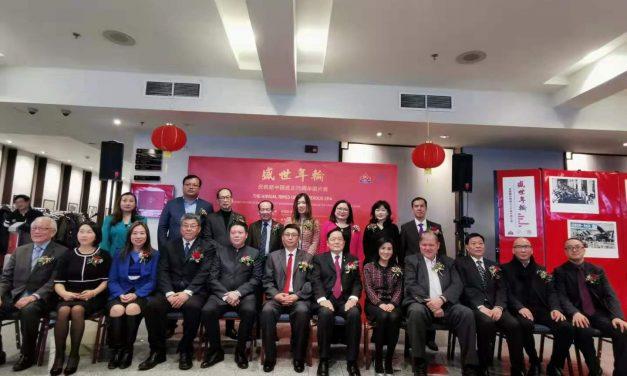 """多伦多""""盛世年轮——庆祝新中国成立70周年图片展""""惊艳亮相 在线展览永不落幕"""