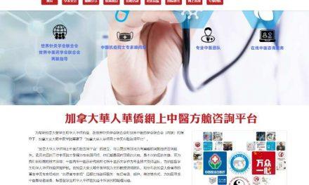 """热烈祝贺–""""加拿大华人华侨网上中医方舱咨询平台""""正式上线"""