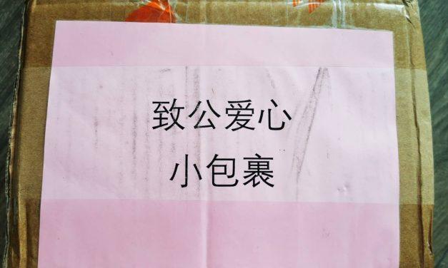 致公爱心小包裹里有一封来自6万名中国致公党党员的慰问信