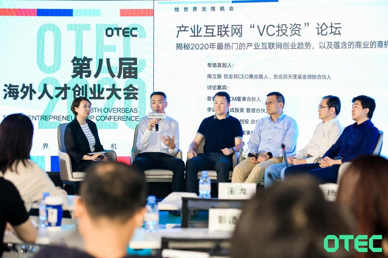 疫情后科创驱动经济 OTEC产业互联网赛道助力加拿大优秀科创团队