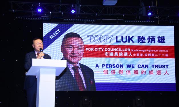 陆炳雄(Tony Luk)参加士嘉堡-爱静阁(Scarborough Agincourt)选区多伦多市议员补选
