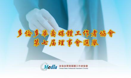 多伦多华裔媒体工作者协会进行换届选举 第七届理事会诞生